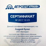 agro, интерра, ГЛОНАШ, Ag Leader, Агроштурман