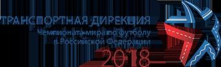 Транспортная дирекция чемпионата мира по футболу 2018