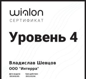 Сертификат Интерра - техническая поддержка Wialon