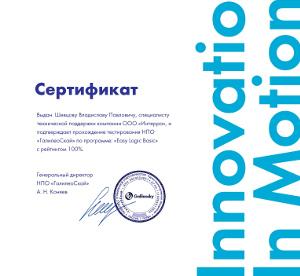 Сертификат Интерра - GalileoSky GSSKILLS