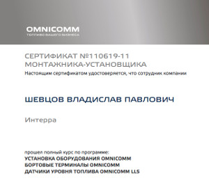 Сертификат Интерра - Omnicomm Омником инженер