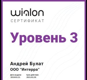 Сертификат Интерра - техническая поддержка Wialon W3