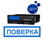 АТОЛ Drive5 СКЗИ c поверкой ГЛОНАСС (GPRS)