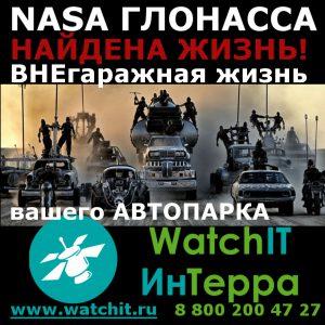 NASA_ГЛОНАССА