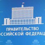 Постановления правительства РФ