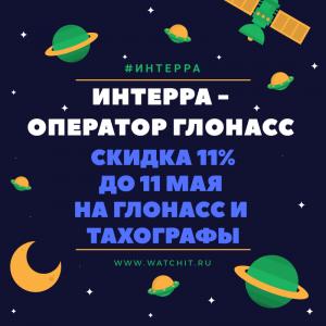 акция скидка 11% от компании Интерра на ГЛОНАСС и тахографы