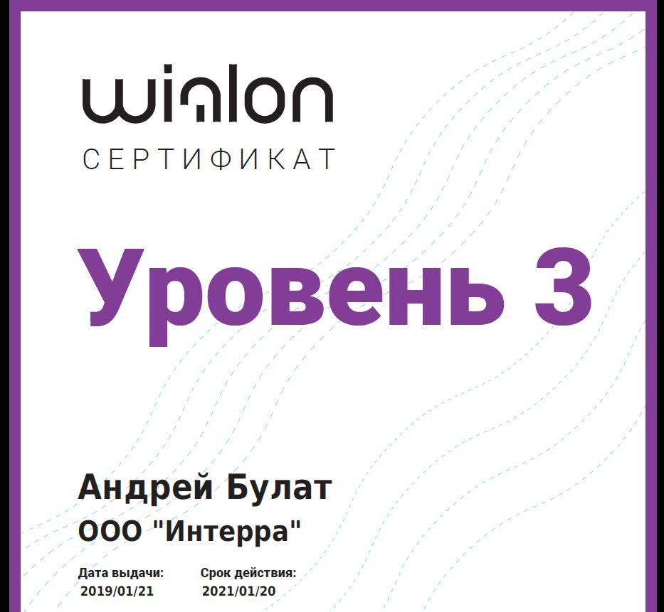 сертификат wialon hosting w3