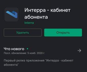 Android приложение Интерра - кабинет абонента