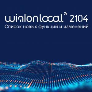 Wialon Local 2104 обзор новых фукнций