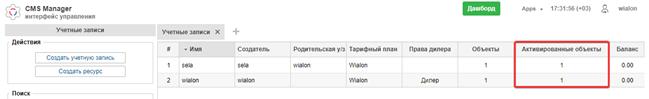 Wialon_Local_2104