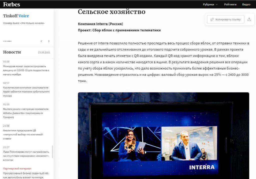 Forbes освещает победу Интерра в Iot project of the Year 2021