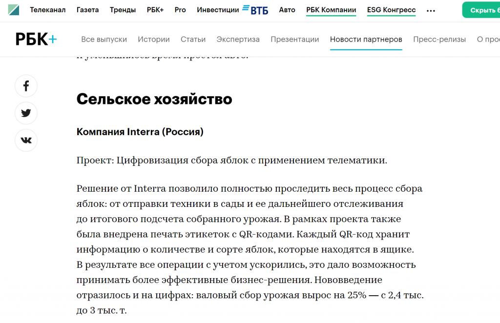 rbc.ru о победе команды Интерра в международном конкурсе IoT Project of the year 2021